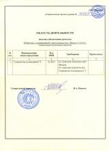 sertificate-11